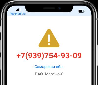 Кто звонил с номера +7(939)754-93-09, чей номер +79397549309