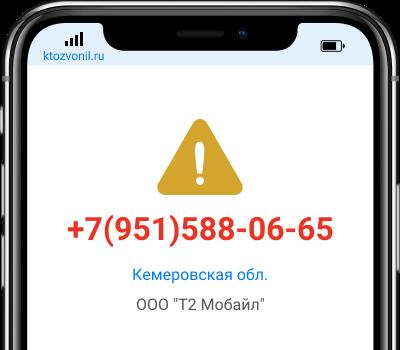 Кто звонил с номера +7(951)588-06-65, чей номер +79515880665