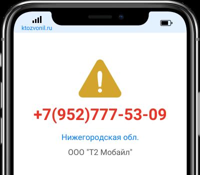 Кто звонил с номера +7(952)777-53-09, чей номер +79527775309