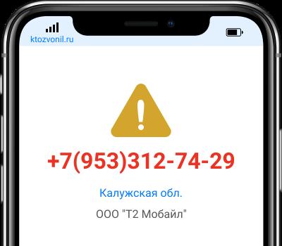 Кто звонил с номера +7(953)312-74-29, чей номер +79533127429