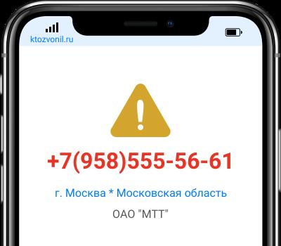 Кто звонил с номера +7(958)555-56-61, чей номер +79585555661
