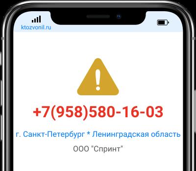 Кто звонил с номера +7(958)580-16-03, чей номер +79585801603