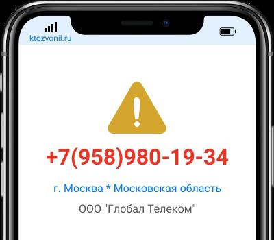 Кто звонил с номера +7(958)980-19-34, чей номер +79589801934