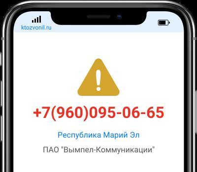 Кто звонил с номера +7(960)095-06-65, чей номер +79600950665
