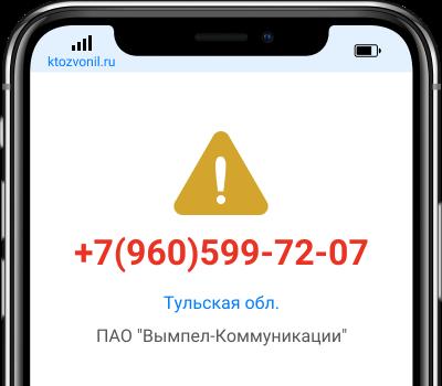 Кто звонил с номера +7(960)599-72-07, чей номер +79605997207