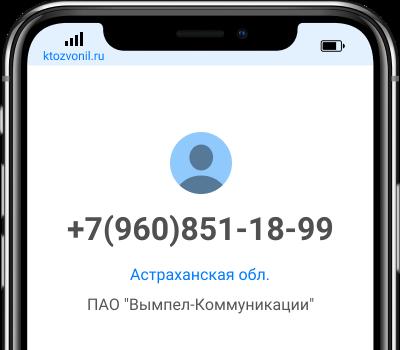 Кто звонил с номера +7(960)851-18-99, чей номер +79608511899