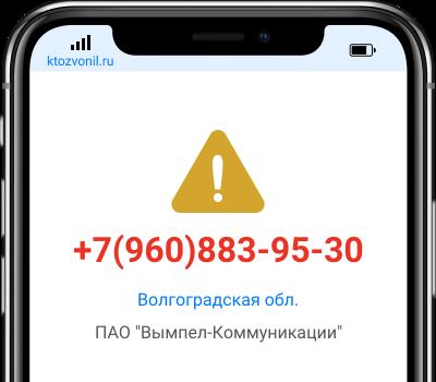Кто звонил с номера +7(960)883-95-30, чей номер +79608839530