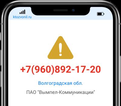 Кто звонил с номера +7(960)892-17-20, чей номер +79608921720