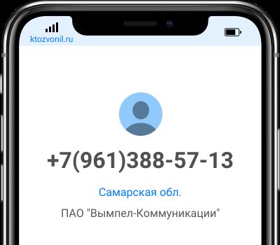 Информация о номере телефона +79613885713. Местонахождение, оператор, отзывы людей. Узнай владельца номера, оставь комментарий