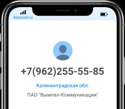 Кто звонил с номера +7(962)255-55-85, чей номер +79622555585