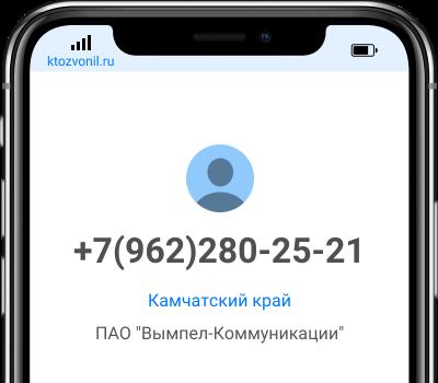 Кто звонил с номера +7(962)280-25-21, чей номер +79622802521