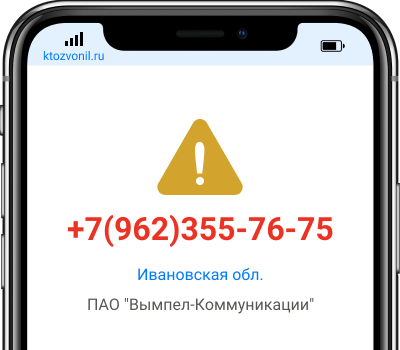 Кто звонил с номера +7(962)355-76-75, чей номер +79623557675
