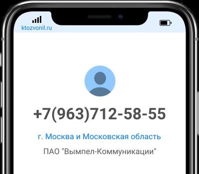 Информация о номере телефона +79637125855. Местонахождение, оператор, отзывы людей. Узнай владельца номера, оставь комментарий
