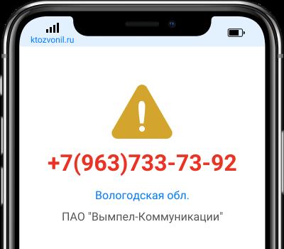 Кто звонил с номера +7(963)733-73-92, чей номер +79637337392
