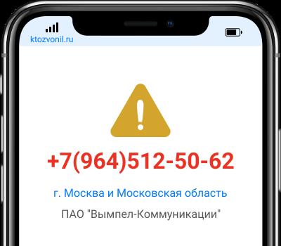 Кто звонил с номера +7(964)512-50-62, чей номер +79645125062