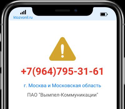Информация о номере телефона +79647953161. Местонахождение, оператор, отзывы людей. Узнай владельца номера, оставь комментарий