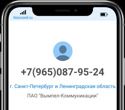 Кто звонил с номера +7(965)087-95-24, чей номер +79650879524