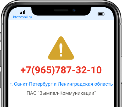 Кто звонил с номера +7(965)787-32-10, чей номер +79657873210