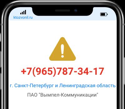 Кто звонил с номера +7(965)787-34-17, чей номер +79657873417