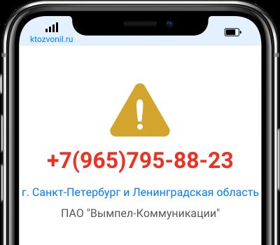 Кто звонил с номера +7(965)795-88-23, чей номер +79657958823
