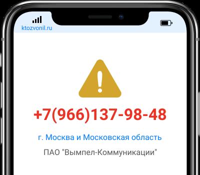 Кто звонил с номера +7(966)137-98-48, чей номер +79661379848