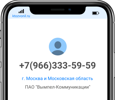 Информация о номере телефона +79663335959. Местонахождение, оператор, отзывы людей. Узнай владельца номера, оставь комментарий