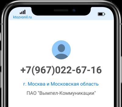 Кто звонил с номера +7(967)022-67-16, чей номер +79670226716