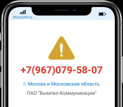 Кто звонил с номера +7(967)079-58-07, чей номер +79670795807