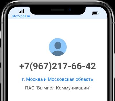 Информация о номере телефона +79672176642. Местонахождение, оператор, отзывы людей. Узнай владельца номера, оставь комментарий