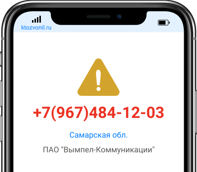 Кто звонил с номера +7(967)484-12-03, чей номер +79674841203