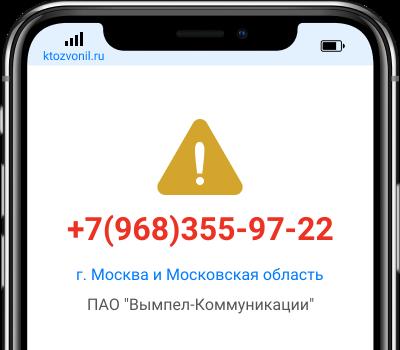 Кто звонил с номера +7(968)355-97-22, чей номер +79683559722