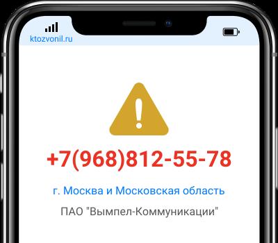 Кто звонил с номера +7(968)812-55-78, чей номер +79688125578