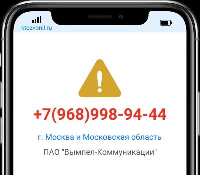 Кто звонил с номера +7(968)998-94-44, чей номер +79689989444