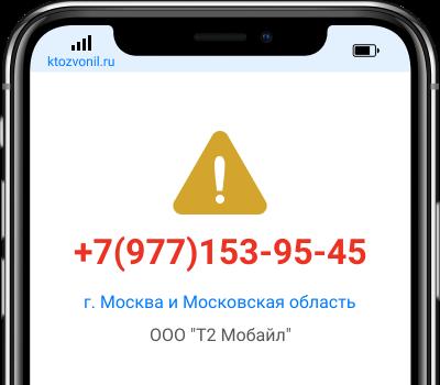 Кто звонил с номера +7(977)153-95-45, чей номер +79771539545