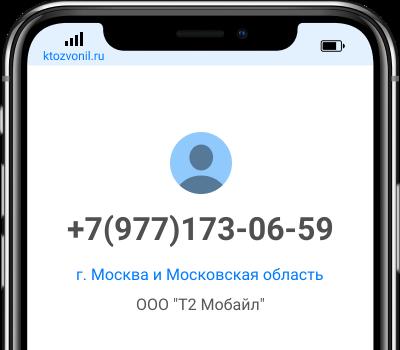 Кто звонил с номера +7(977)173-06-59, чей номер +79771730659