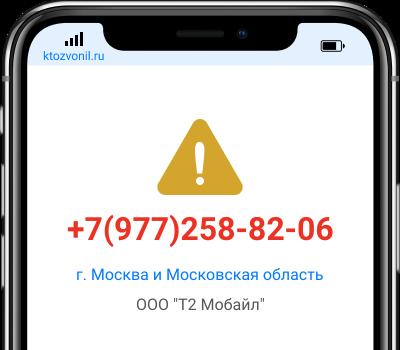 Кто звонил с номера +7(977)258-82-06, чей номер +79772588206