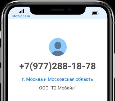 Кто звонил с номера +7(977)288-18-78, чей номер +79772881878