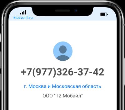 Кто звонил с номера +7(977)326-37-42, чей номер +79773263742