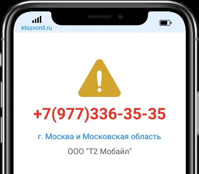 Кто звонил с номера +7(977)336-35-35, чей номер +79773363535