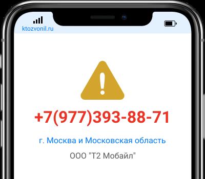 Кто звонил с номера +7(977)393-88-71, чей номер +79773938871