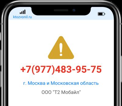 Кто звонил с номера +7(977)483-95-75, чей номер +79774839575