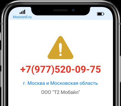Кто звонил с номера +7(977)520-09-75, чей номер +79775200975