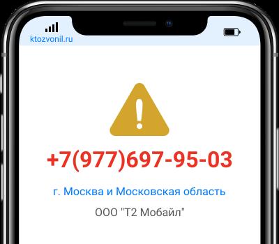 Кто звонил с номера +7(977)697-95-03, чей номер +79776979503