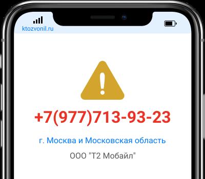 Кто звонил с номера +7(977)713-93-23, чей номер +79777139323
