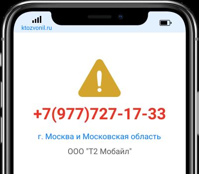 Кто звонил с номера +7(977)727-17-33, чей номер +79777271733