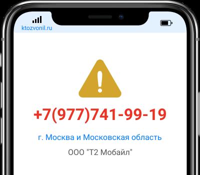 Кто звонил с номера +7(977)741-99-19, чей номер +79777419919
