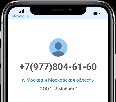 Кто звонил с номера +7(977)804-61-60, чей номер +79778046160