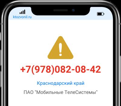 Кто звонил с номера +7(978)082-08-42, чей номер +79780820842