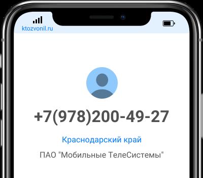 Информация о номере телефона +79782004927. Местонахождение, оператор, отзывы людей. Узнай владельца номера, оставь комментарий
