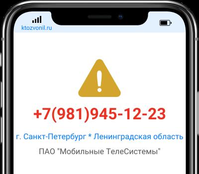Кто звонил с номера +7(981)945-12-23, чей номер +79819451223